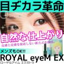 日本TV熱賣★人氣Royal EyeM E...