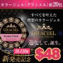 日本GLOCCY新GRACIEL Soak Off Gel UV/LED 彩色gel甲光療甲凝膠8g