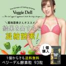 日本Veggie dell菊地亞美推薦酵素...