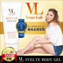 日本Venus Lab Svelte Body Gel VL玫瑰香溫感保濕瘦腿霜200g