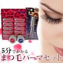 日本Eyelashes Perm Set ...